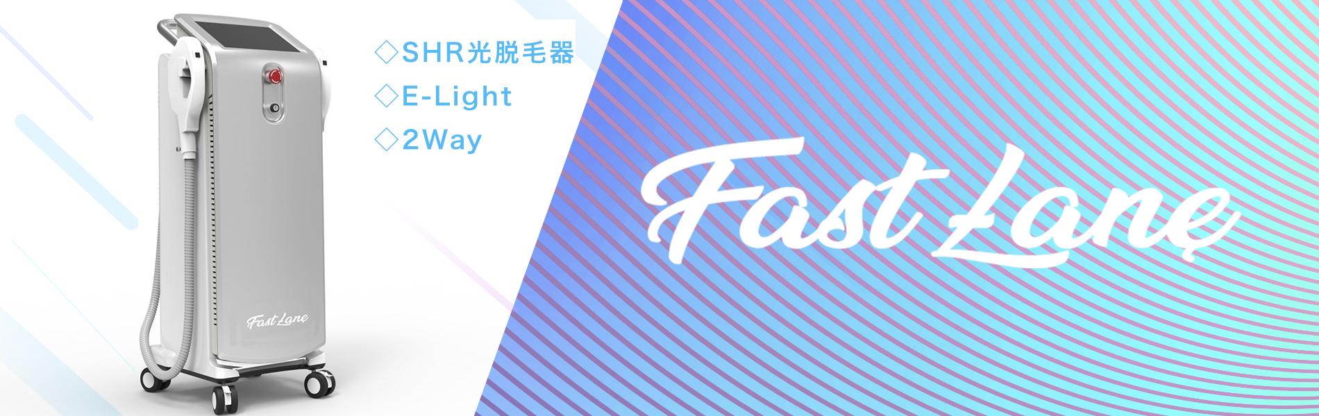 SHR光脱毛器 Fast Lane新登場!